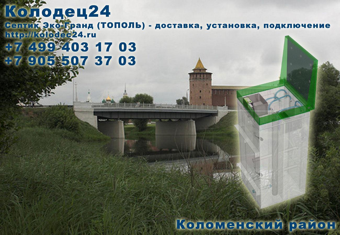 Доставка септик ЭКО-ГРАНД (ТОПОЛЬ) Коломна Коломенский район