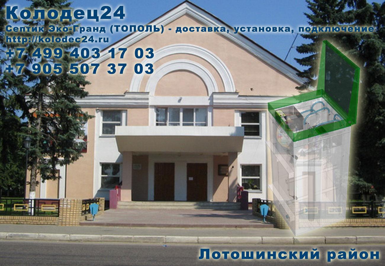 Доставка септик ЭКО-ГРАНД (ТОПОЛЬ) Лотошино Лотошинский район