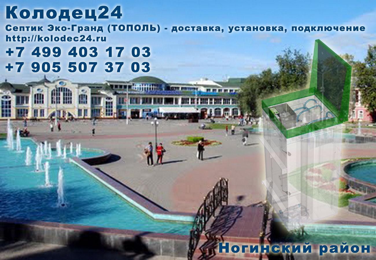 Доставка септик ЭКО-ГРАНД (ТОПОЛЬ) Ногинск Ногинский район