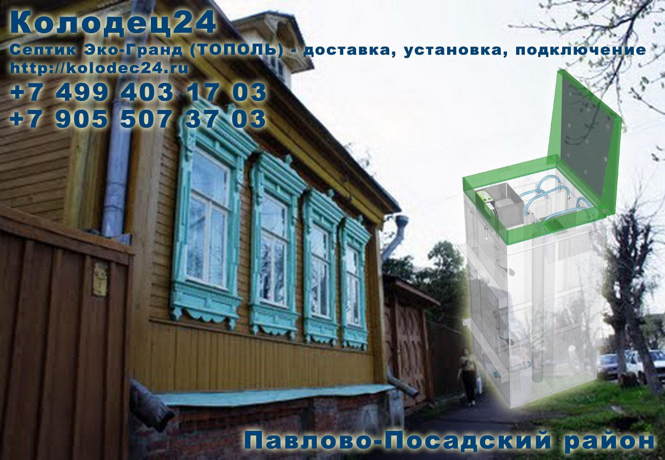 Доставка септик ЭКО-ГРАНД (ТОПОЛЬ) Павловский посад Павлово-Посадский район