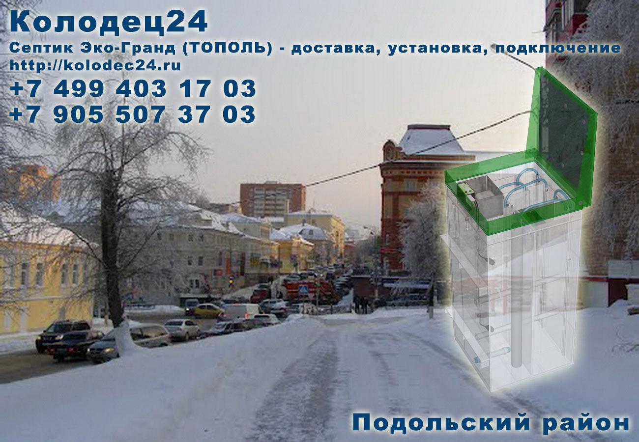 Доставка септик ЭКО-ГРАНД (ТОПОЛЬ) Подольск Подольский район