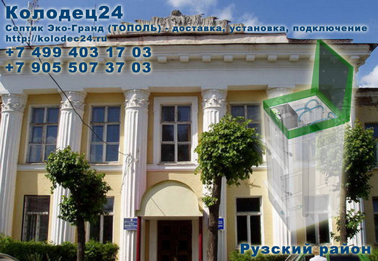 Доставка септик ЭКО-ГРАНД (ТОПОЛЬ) Руза Рузский район