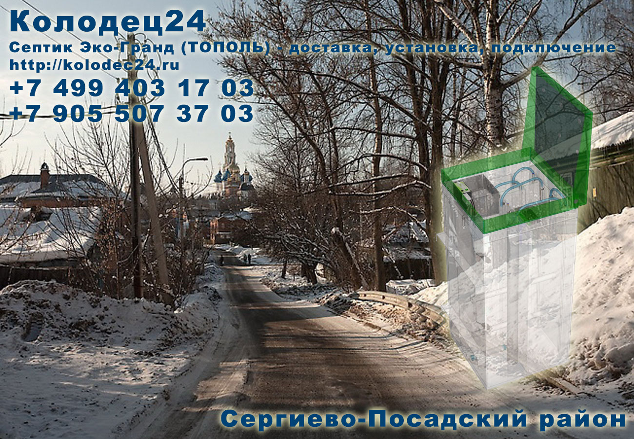 Доставка септик ЭКО-ГРАНД (ТОПОЛЬ) Сергиев Посад Сергиево-Посадский район