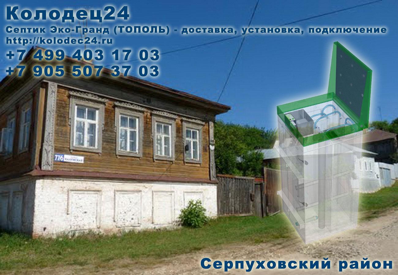 Доставка септик ЭКО-ГРАНД (ТОПОЛЬ) Серпухов Серпуховский район