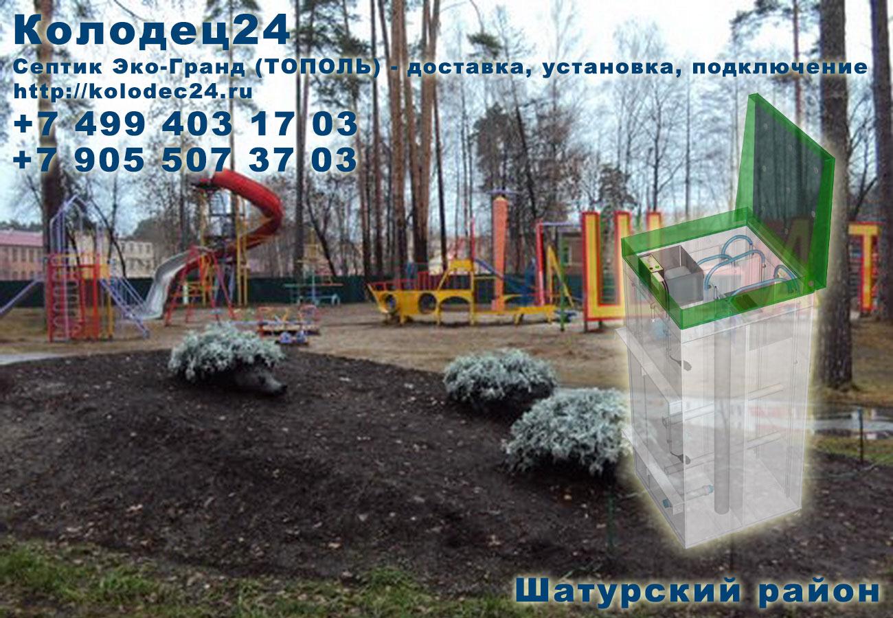 Доставка септик ЭКО-ГРАНД (ТОПОЛЬ) Шатура Шатурский район