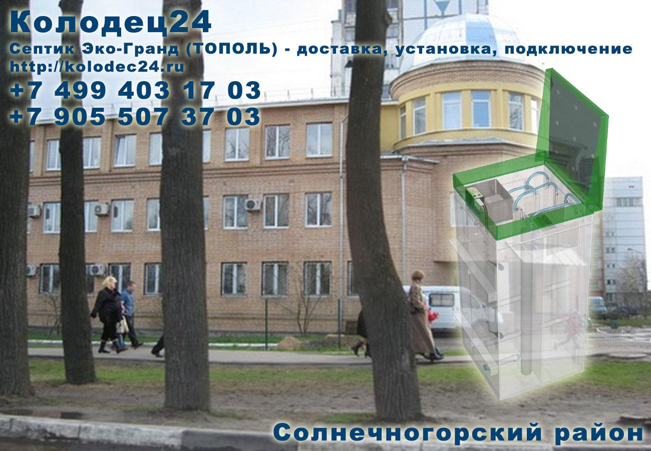Доставка септик ЭКО-ГРАНД (ТОПОЛЬ) Солнечногорск Солнечногорский район