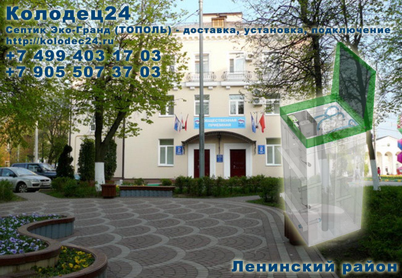 Доставка септик ЭКО-ГРАНД (ТОПОЛЬ) Видное Ленинский район