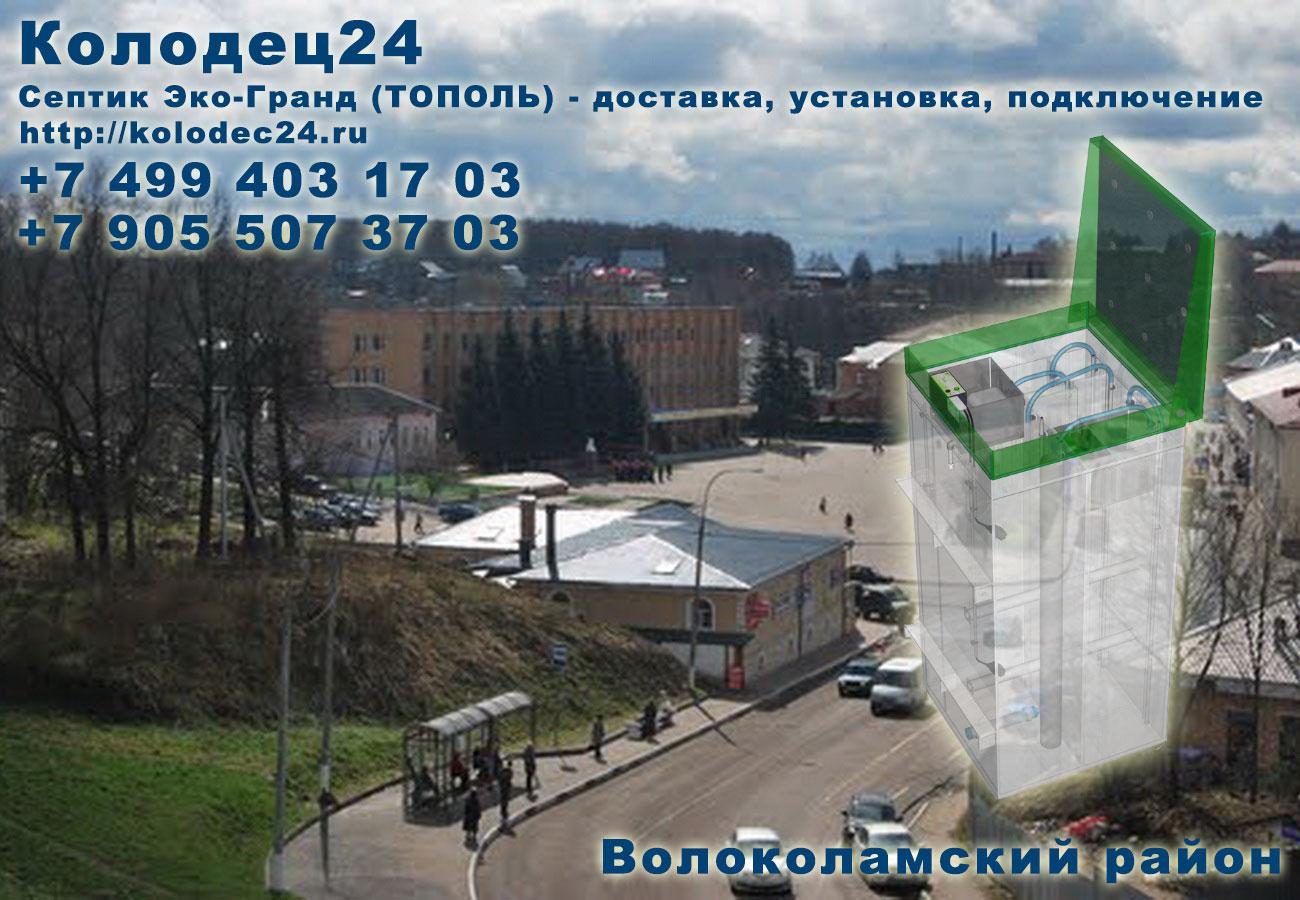 Доставка септик ЭКО-ГРАНД (ТОПОЛЬ) Волоколамск Волоколамский район