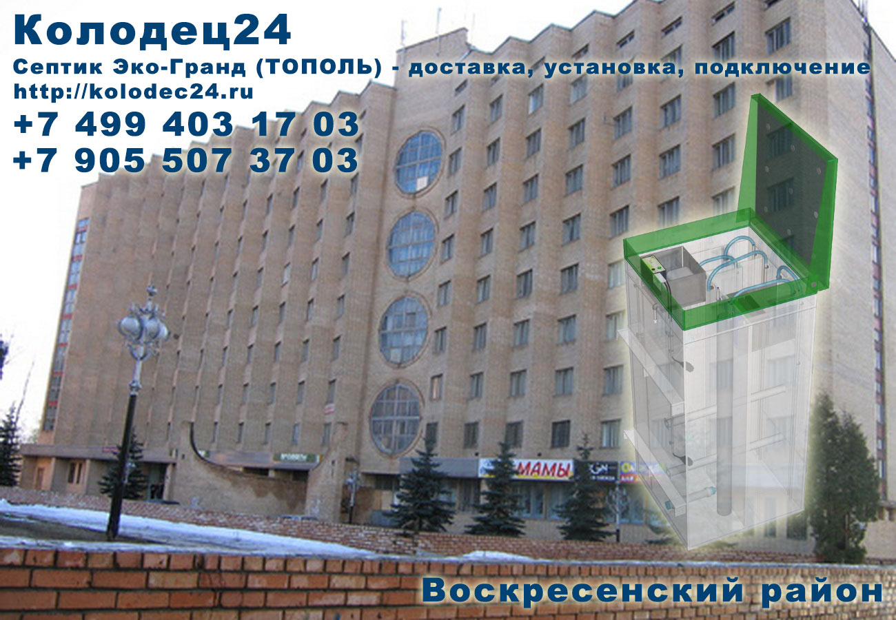 Доставка септик ЭКО-ГРАНД (ТОПОЛЬ) Воскресенск Воскресенский район