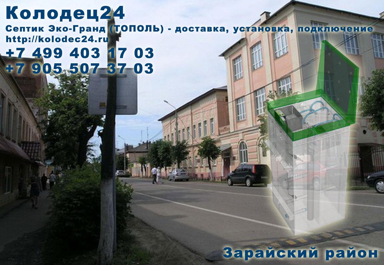 Доставка септик ЭКО-ГРАНД (ТОПОЛЬ) Зарайск Зарайский район