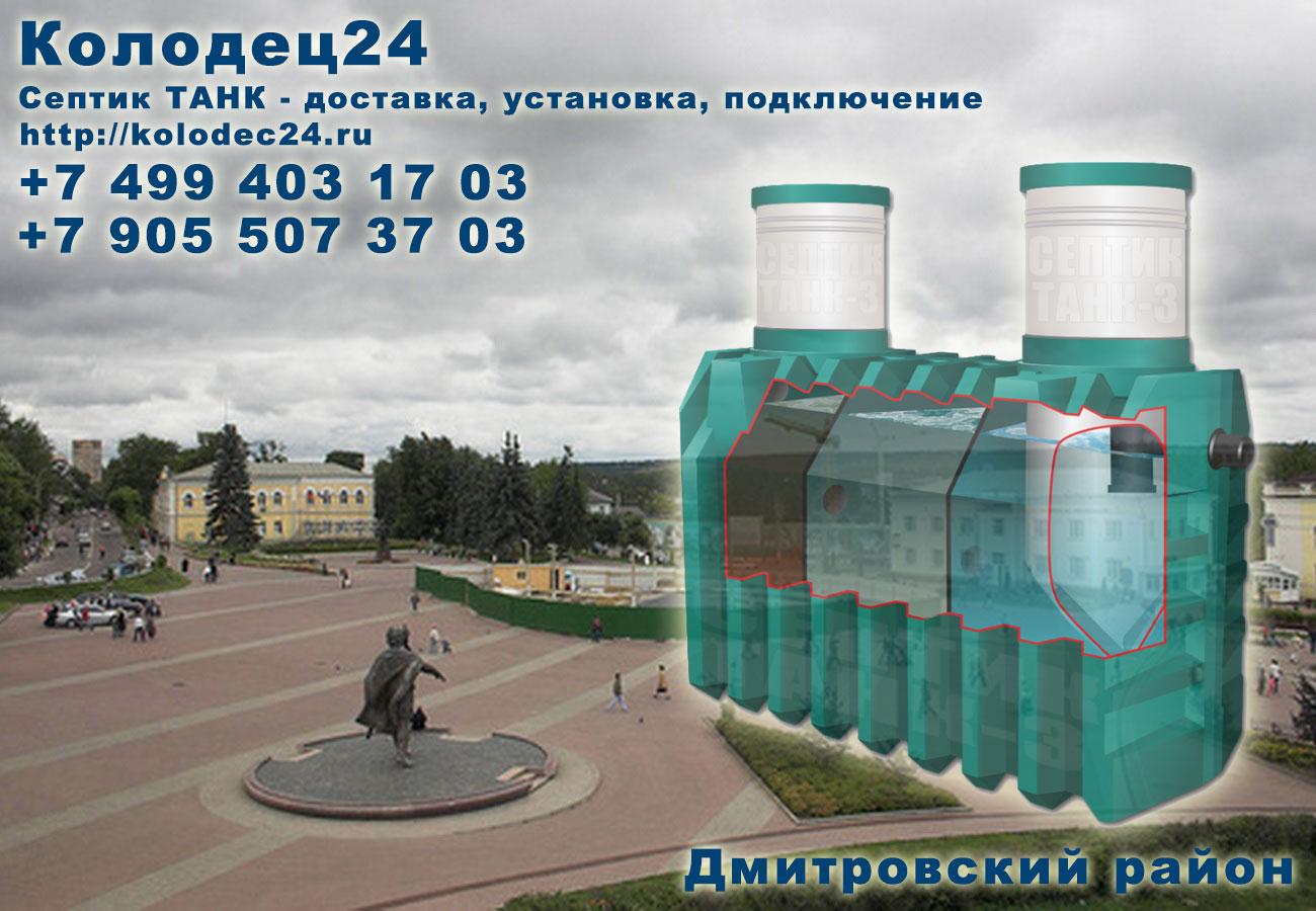 Установка септик ТАНК Дмитров Дмитровский район