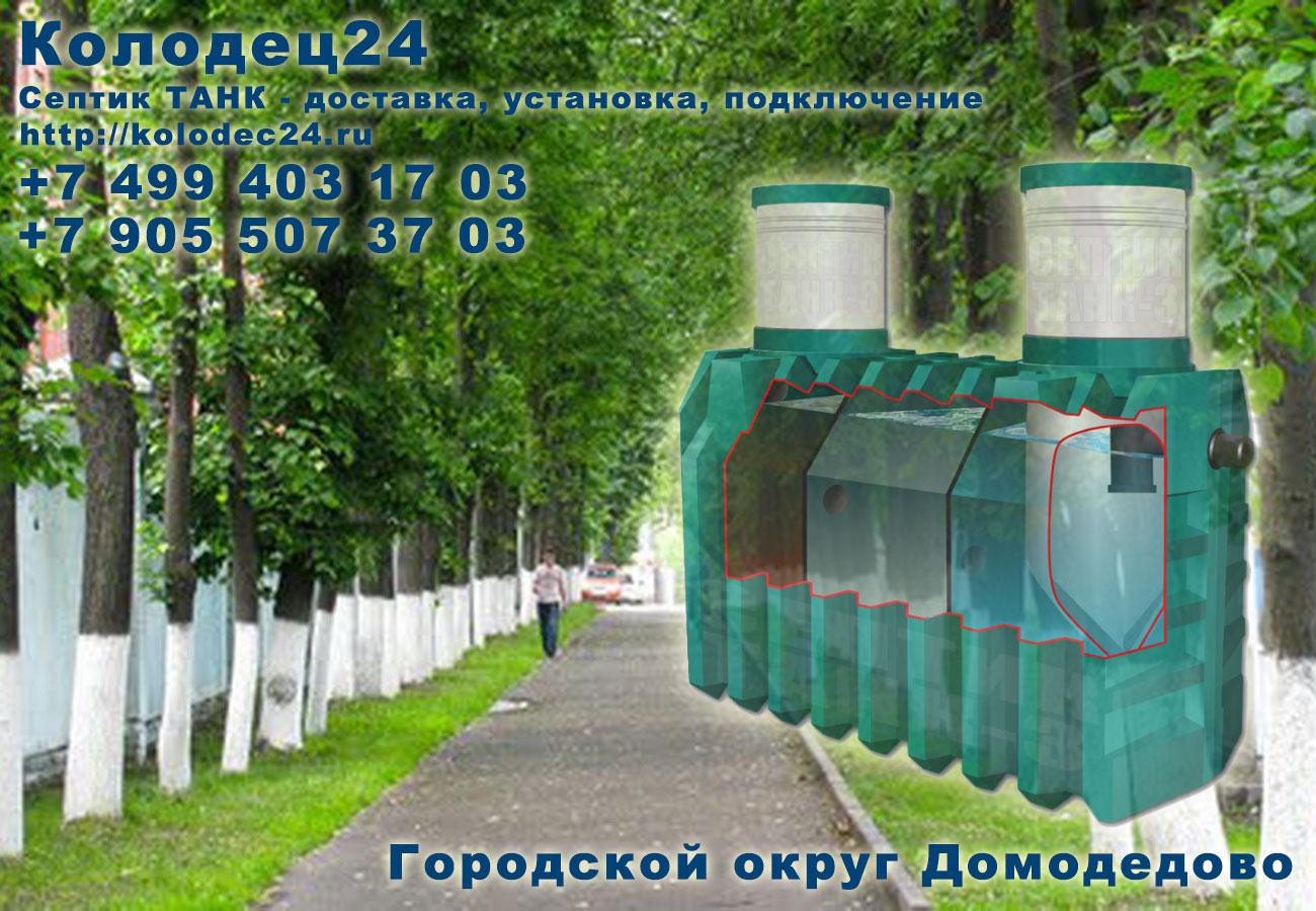 Установка септик ТАНК Городской округ Домодедово