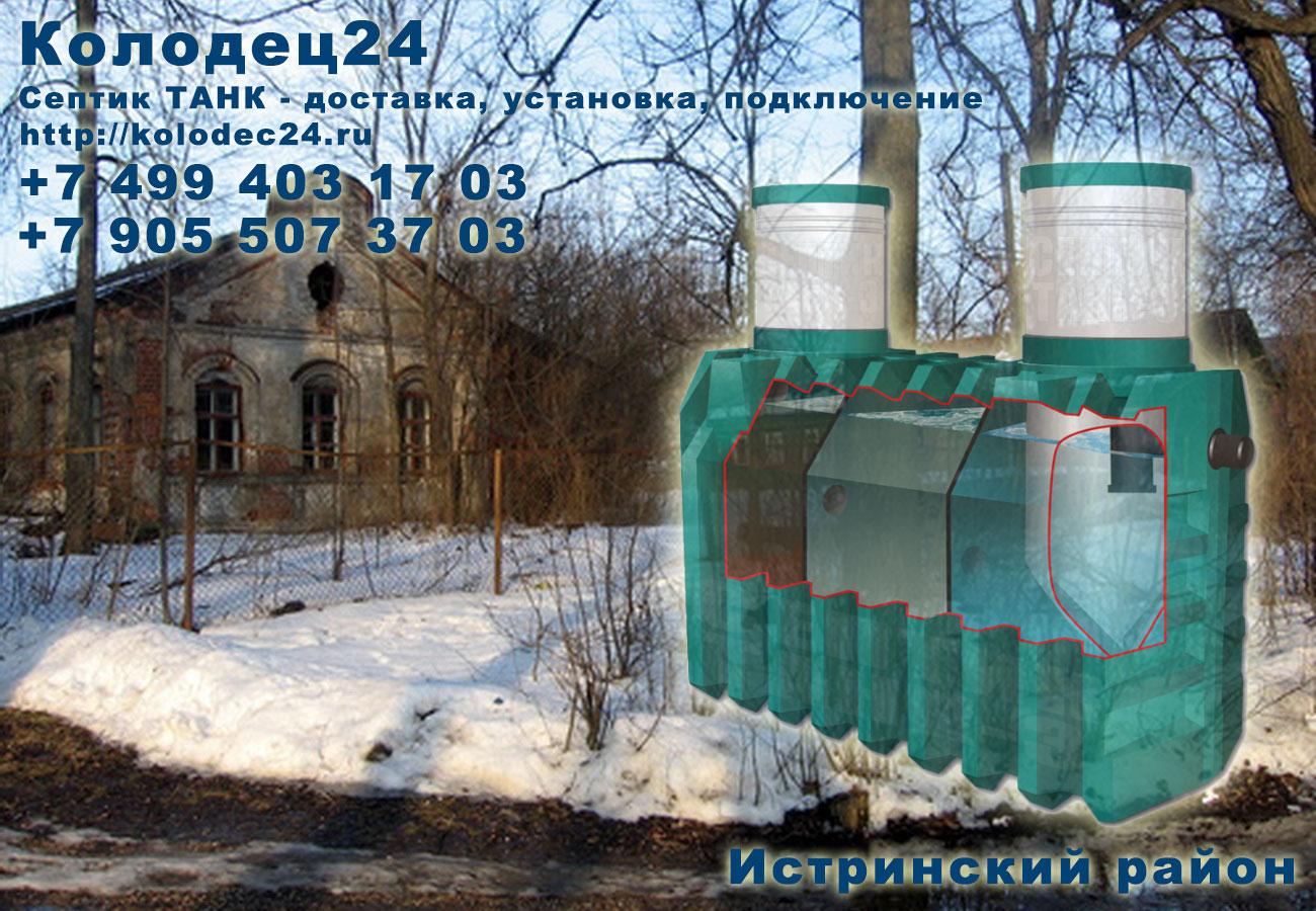 Установка септик ТАНК Истра Истринский район