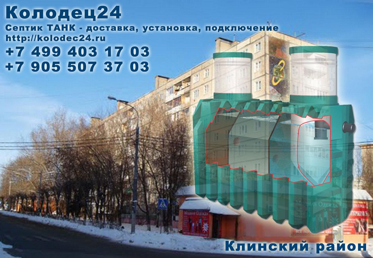Установка септик ТАНК Клин Клинский район