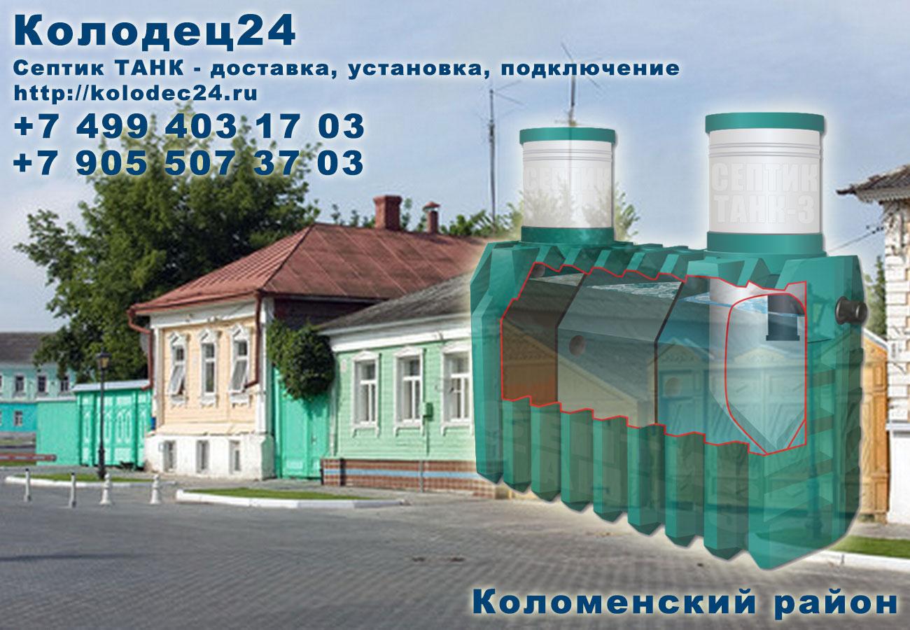 Установка септик ТАНК Коломна Коломенский район