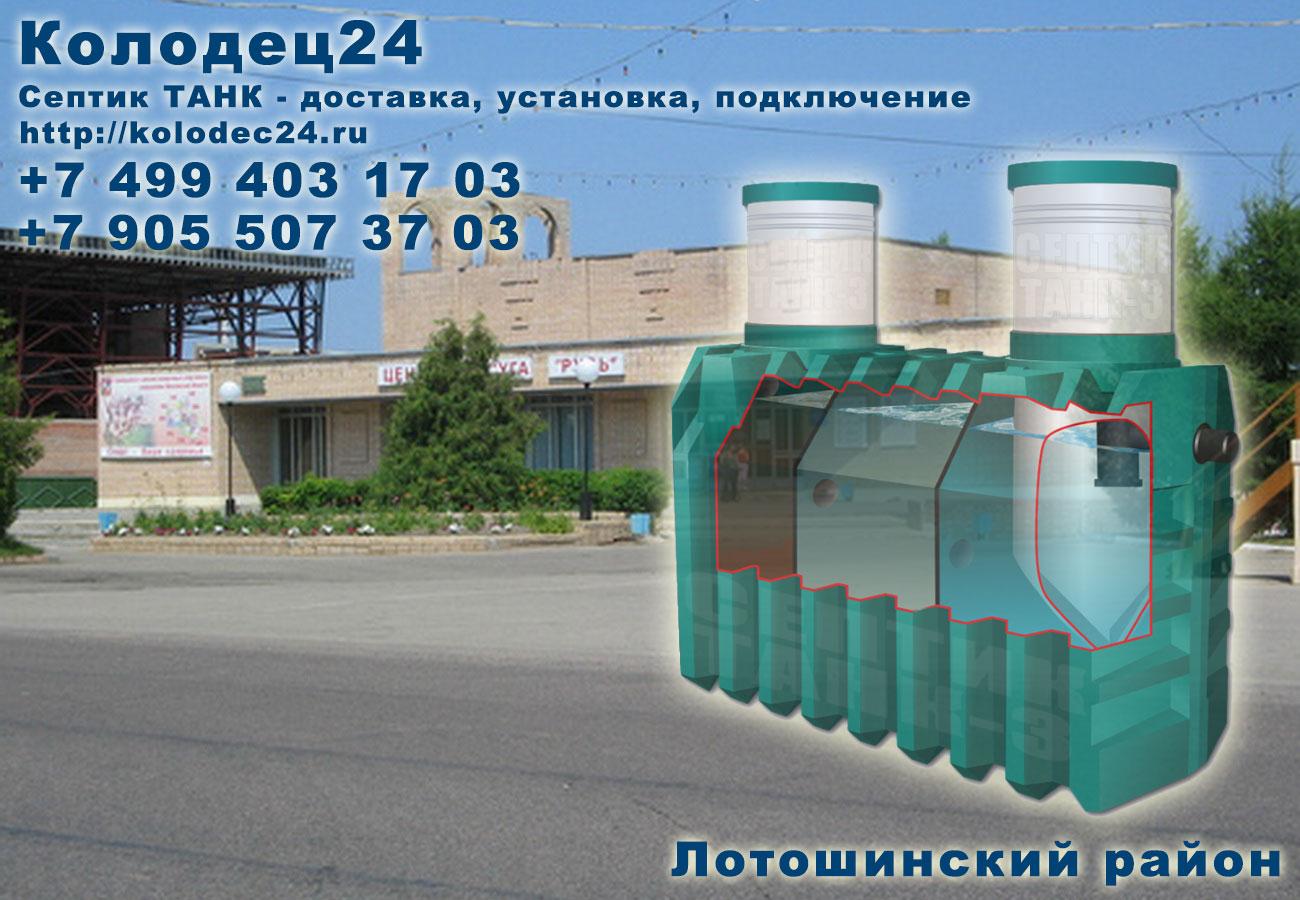 Установка септик ТАНК Лотошино Лотошинский район