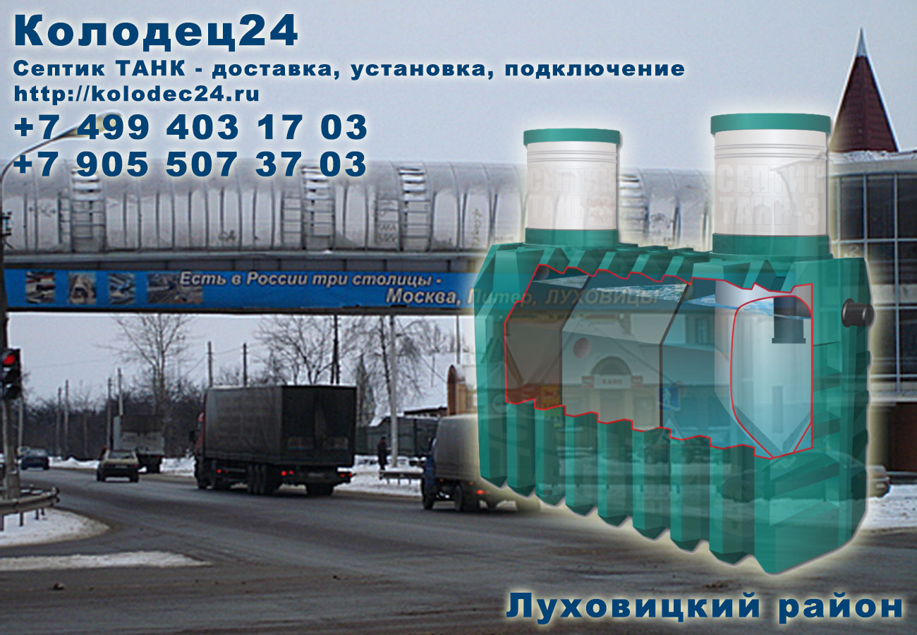 Установка септик ТАНК Луховицы Луховицкий район