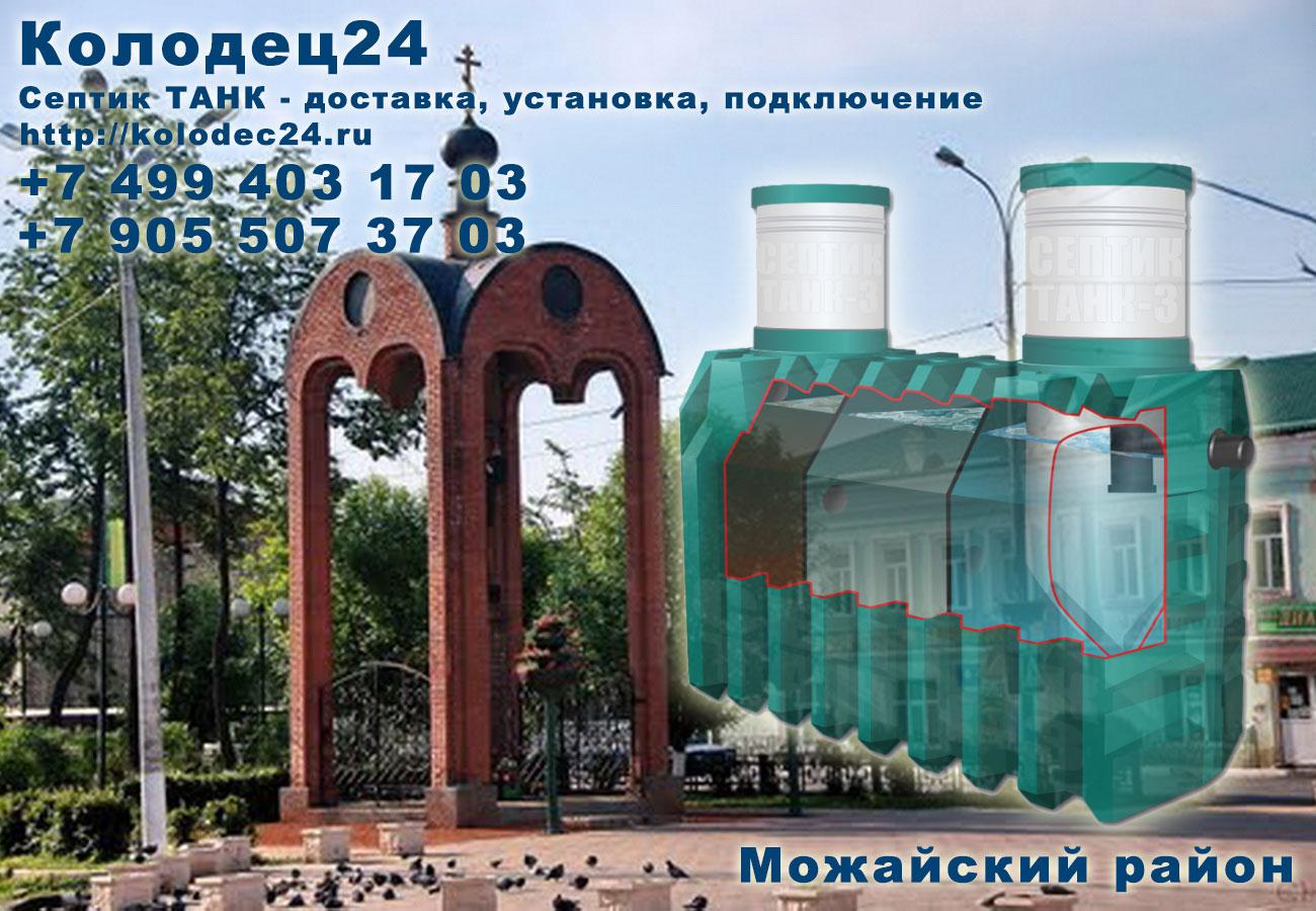 Установка септик ТАНК Можайск Можайский район