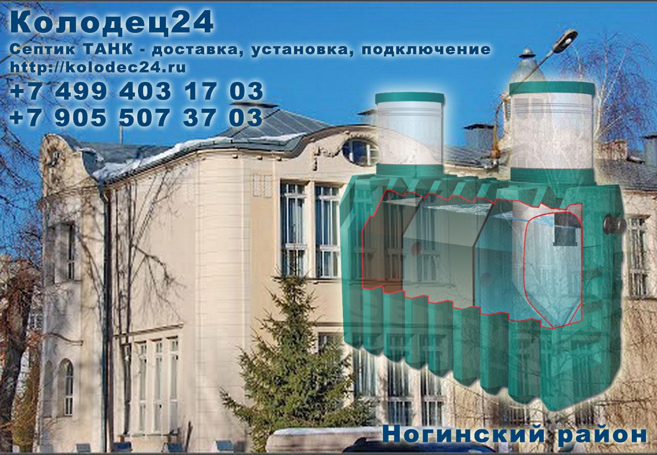 Установка септик ТАНК Ногинск Ногинский район