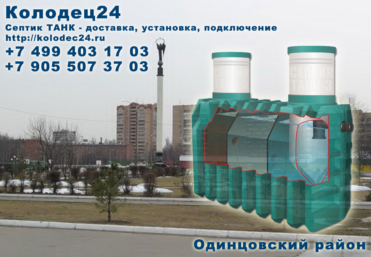 Установка септик ТАНК Одинцово Одинцовский район