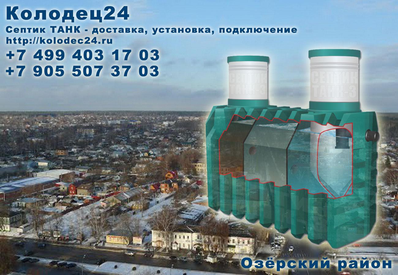 Установка септик ТАНК Озёры Озёрский район