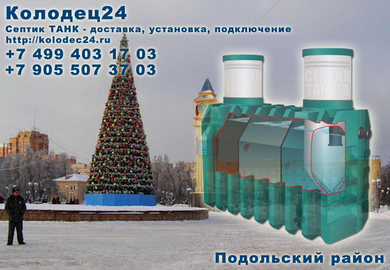 Установка септик ТАНК Подольск Подольский район