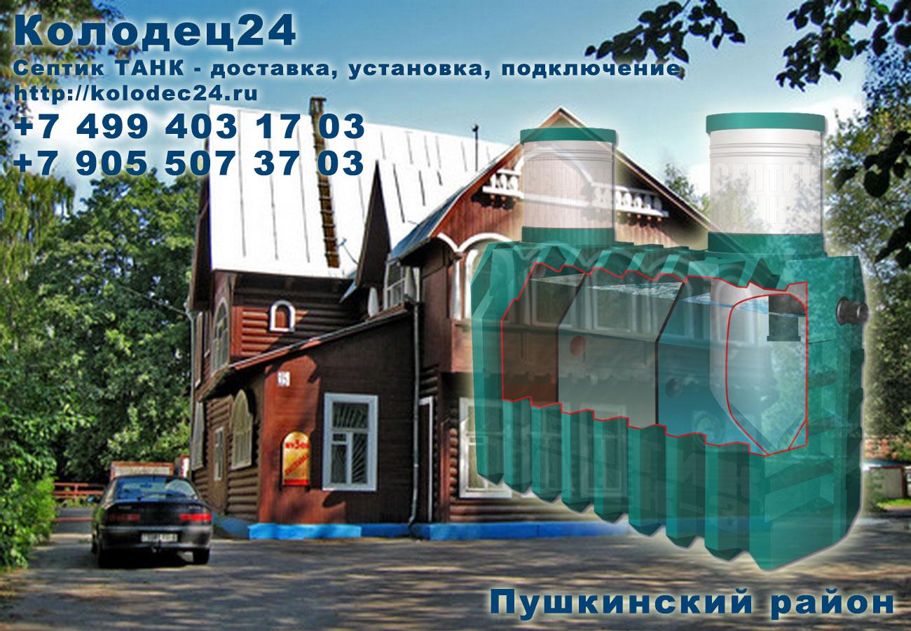 Установка септик ТАНК Пушкино Пушкинский район