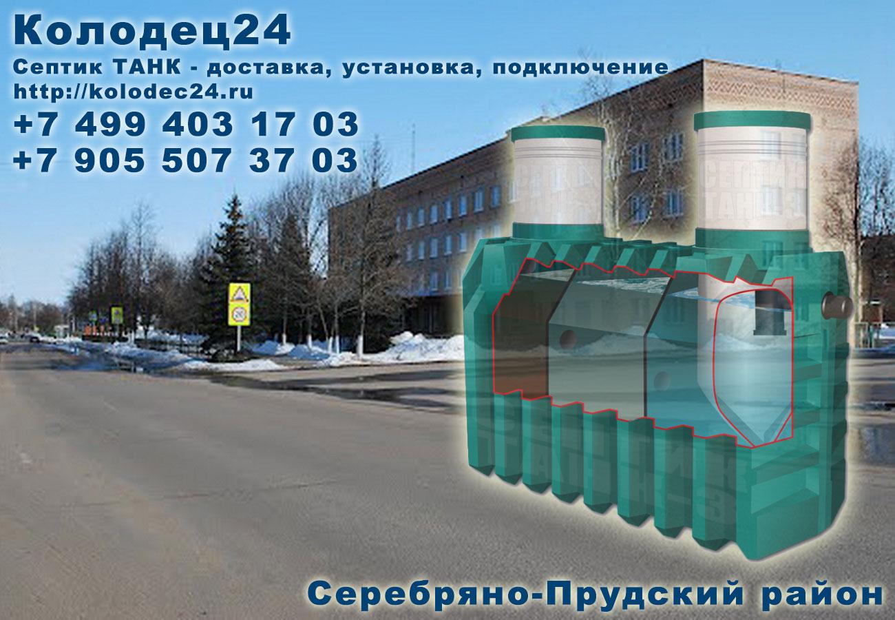 Установка септик ТАНК Серебряные пруды Серебряно-Прудский район