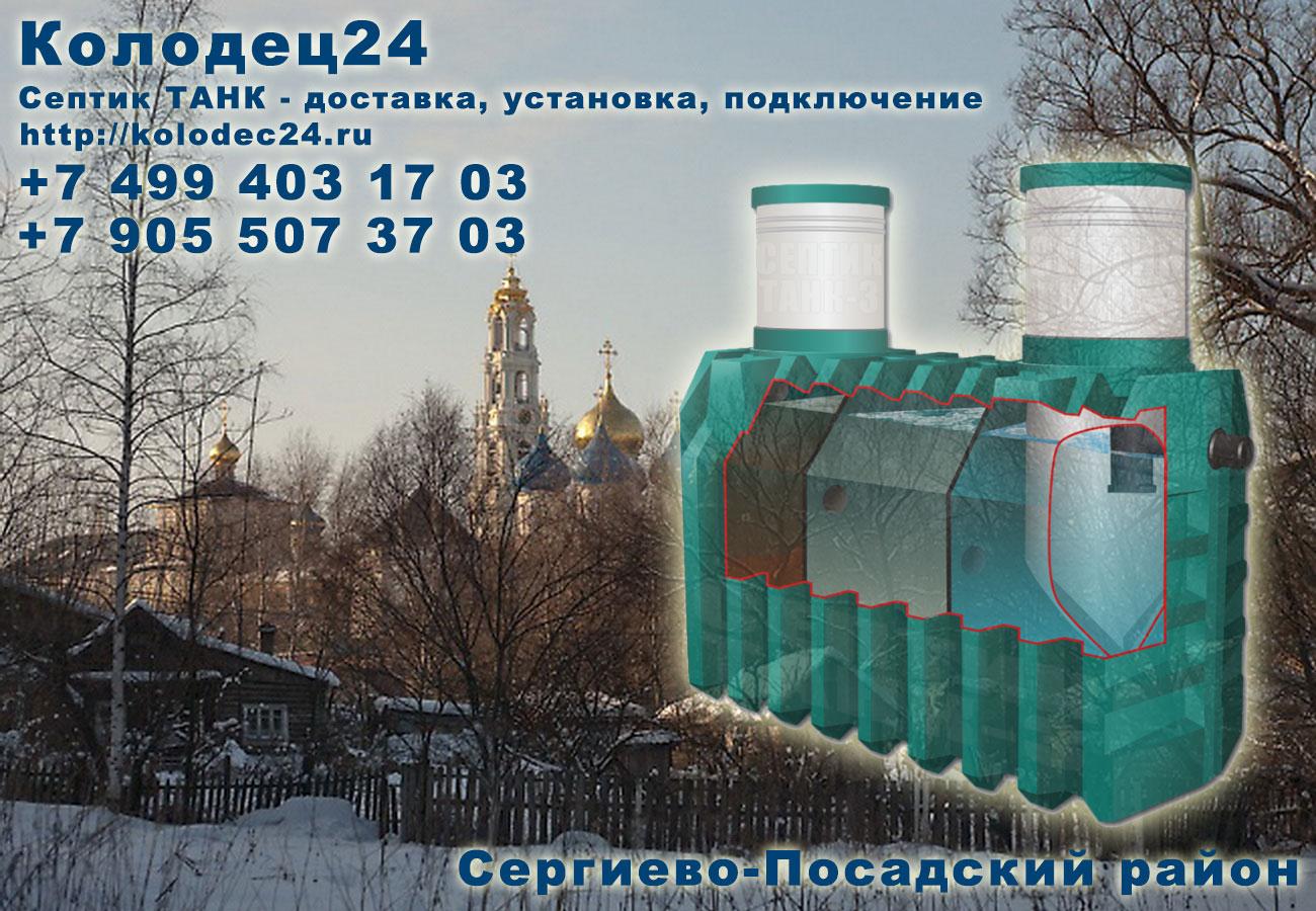 Установка септик ТАНК Сергиев Посад Сергиево-Посадский район