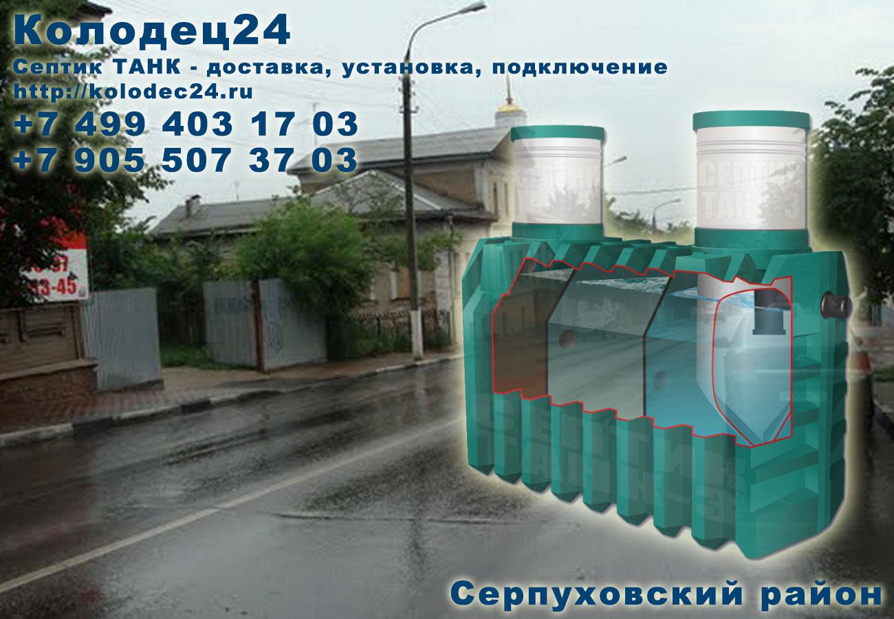 Установка септик ТАНК Серпухов Серпуховский район