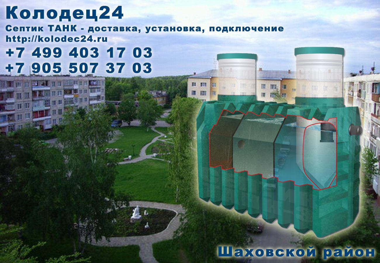 Установка септик ТАНК Шаховская Шаховской район