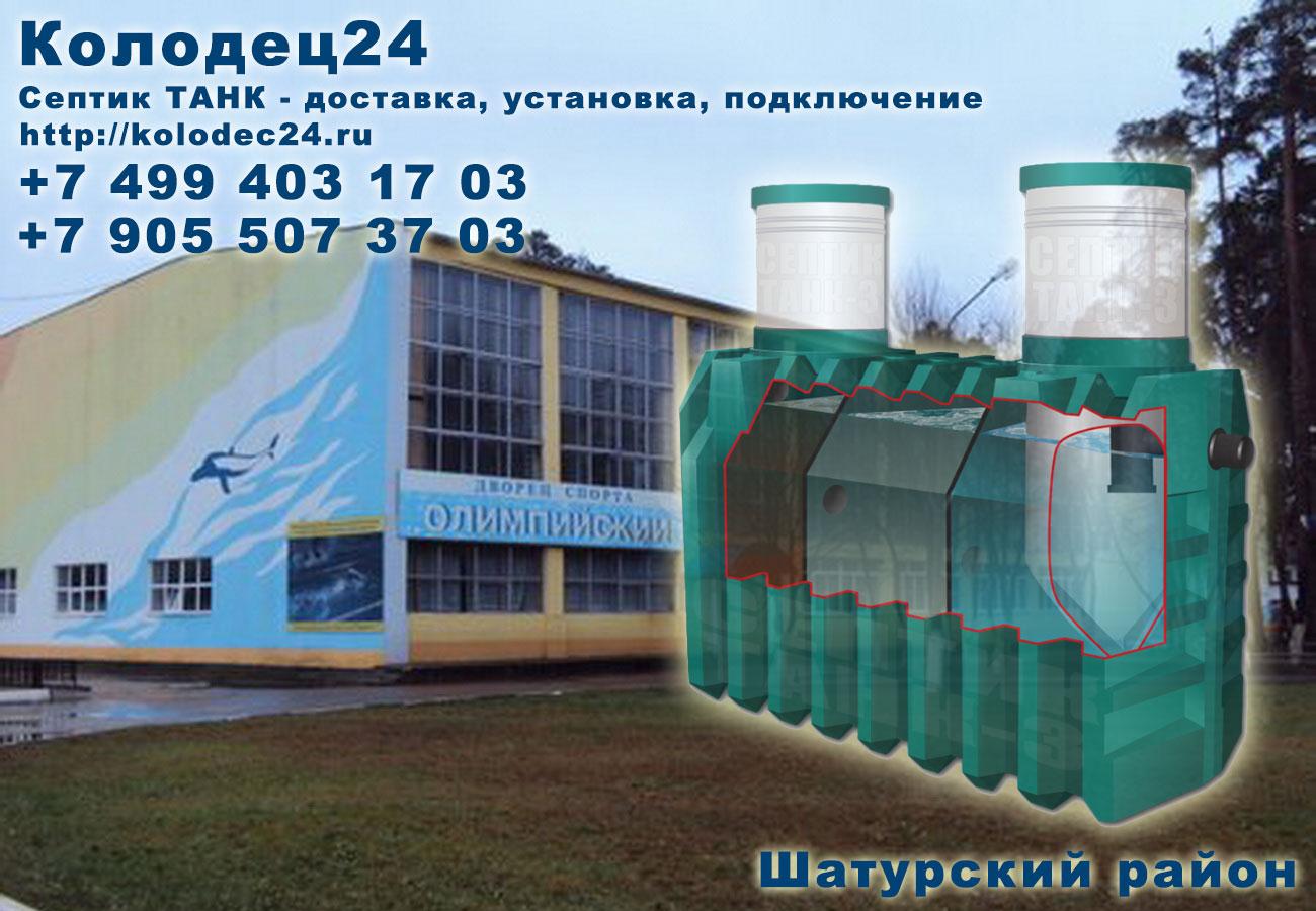 Установка септик ТАНК Шатура Шатурский район