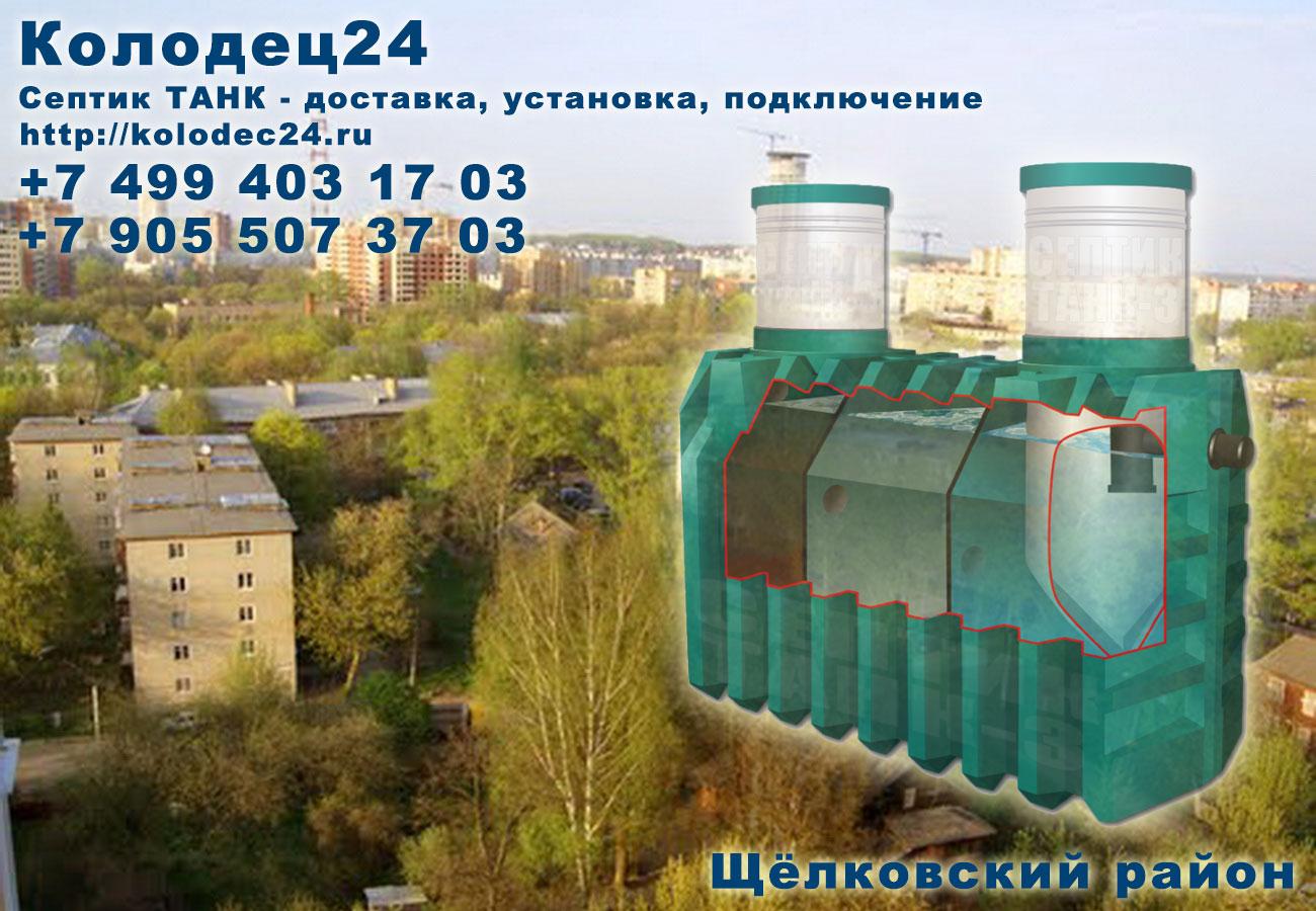 Установка септик ТАНК Щёлково Щёлковский район