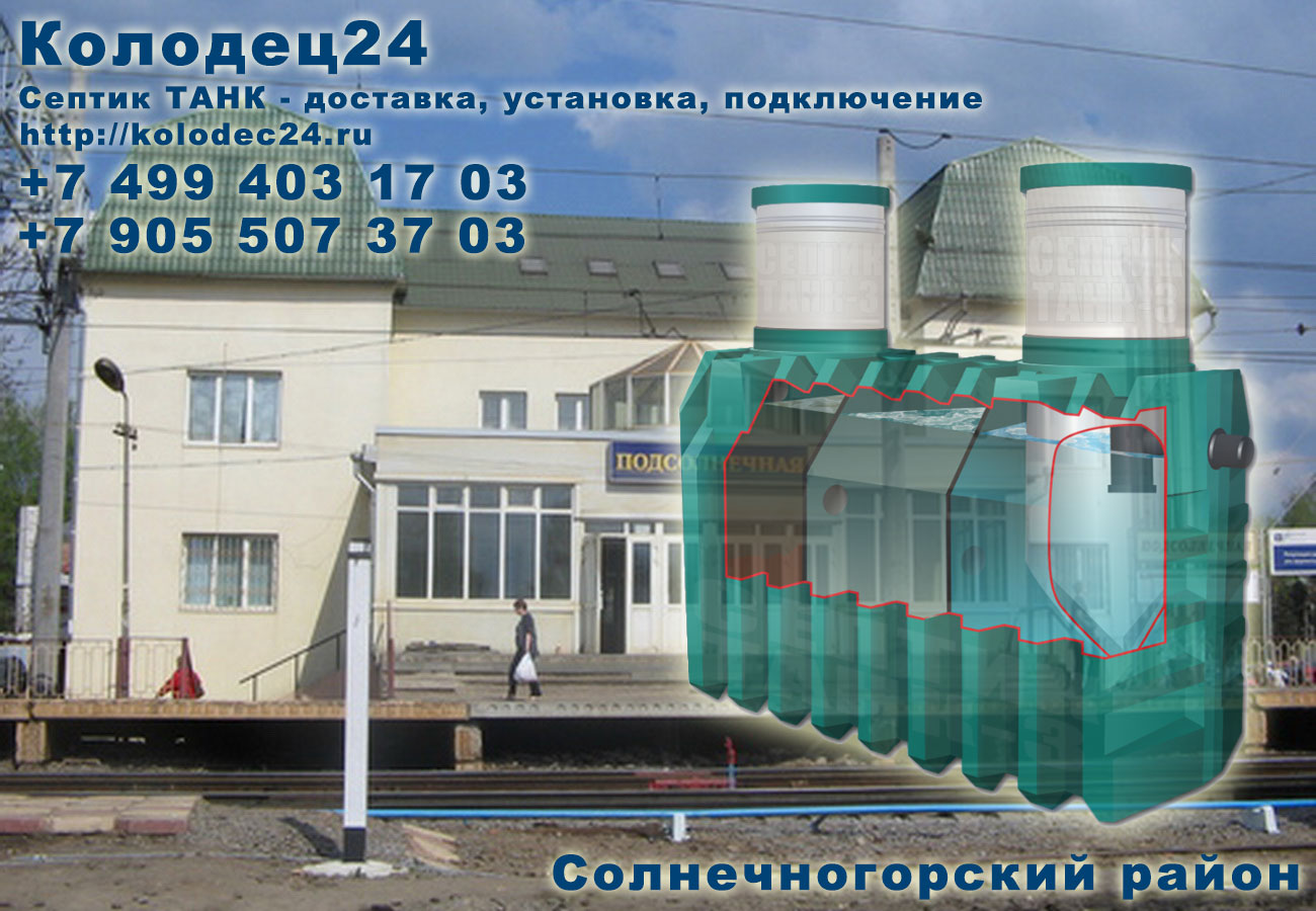 Установка септик ТАНК Солнечногорск Солнечногорский район