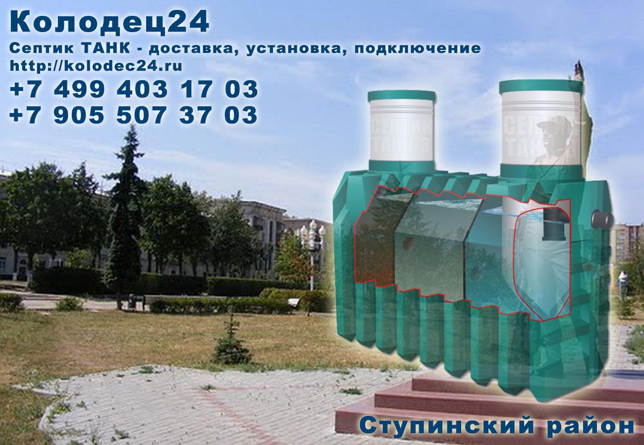 Установка септик ТАНК Ступино Ступинский район
