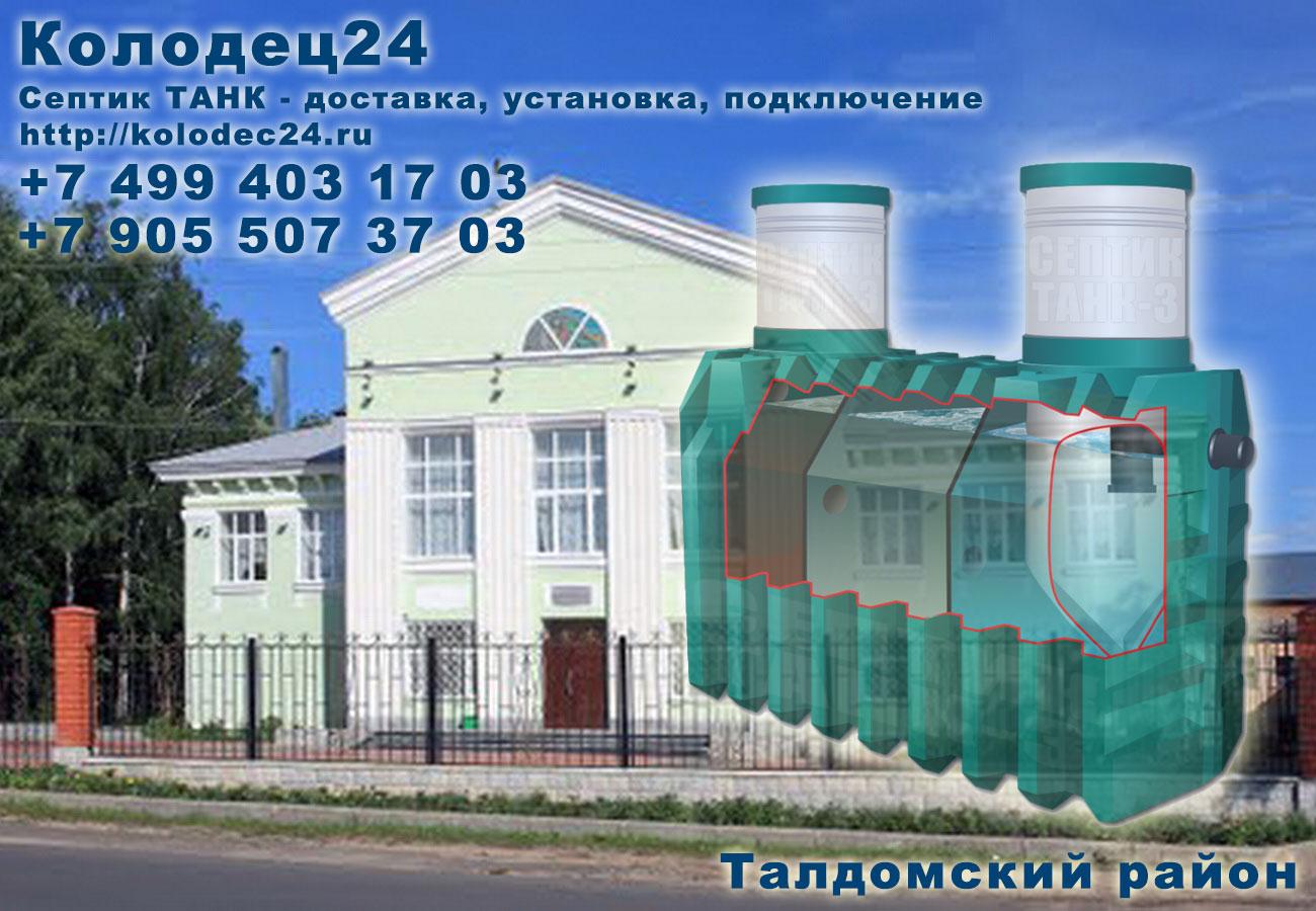 Установка септик ТАНК Талдом Талдомский район