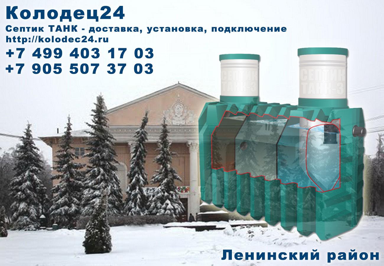 Установка септик ТАНК Видное Ленинский район