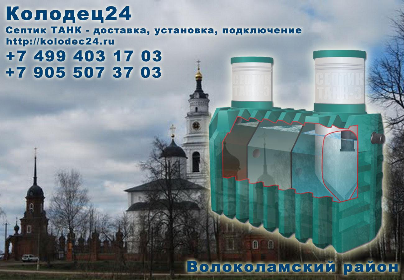 Установка септик ТАНК Волоколамск Волоколамский район
