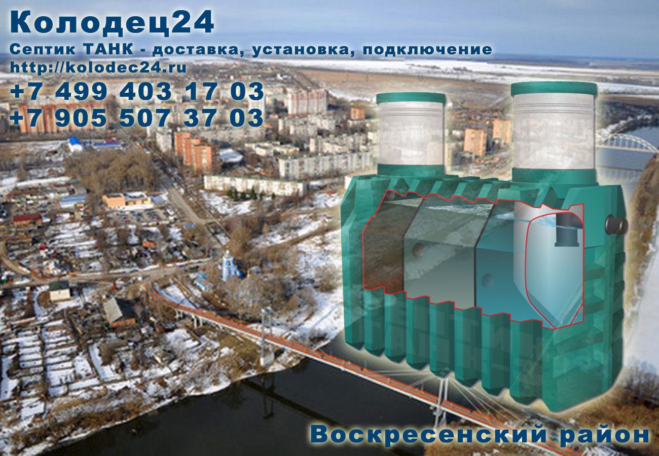 Установка септик ТАНК Воскресенск Воскресенский район