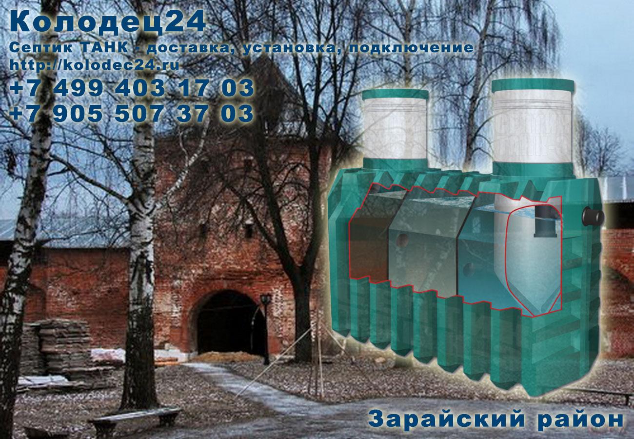 Установка септик ТАНК Зарайск Зарайский район