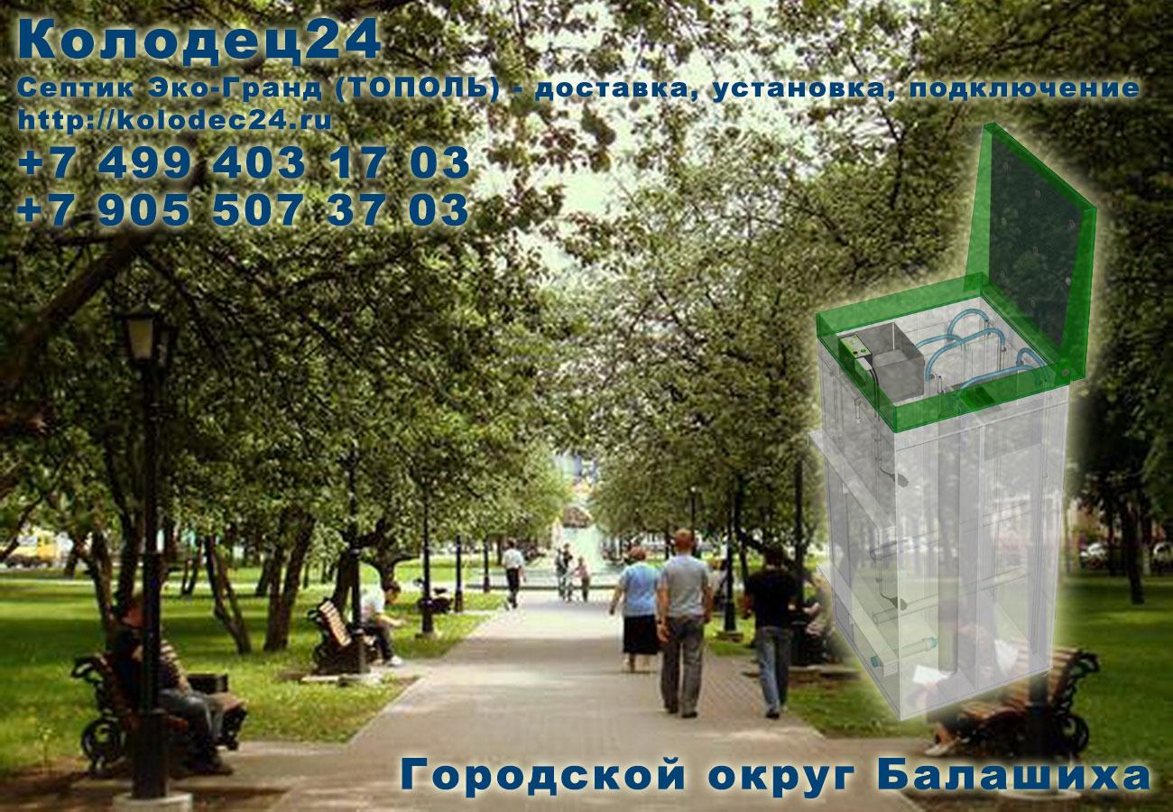 Установка септик ЭКО-ГРАНД (ТОПОЛЬ) Городской округ Балашиха