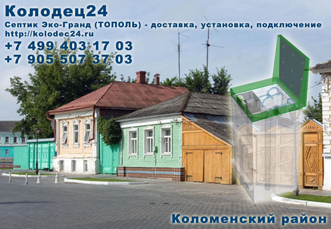 Установка септик ЭКО-ГРАНД (ТОПОЛЬ) Коломна Коломенский район