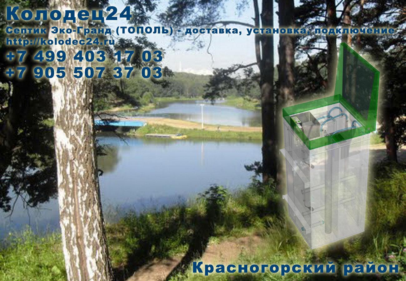 Установка септик ЭКО-ГРАНД (ТОПОЛЬ) Красногорск Красногорский район