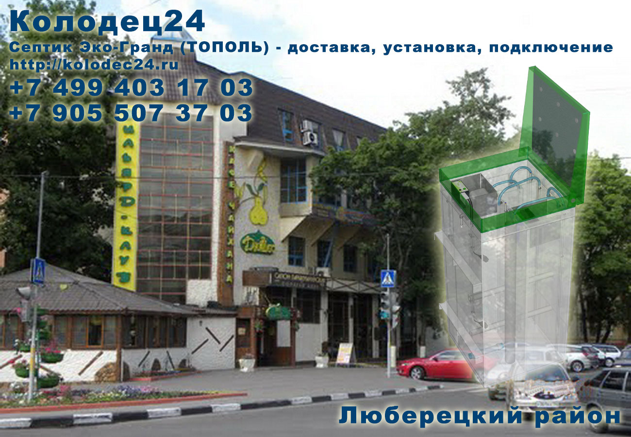 Установка септик ЭКО-ГРАНД (ТОПОЛЬ) Люберцы Люберецкий район