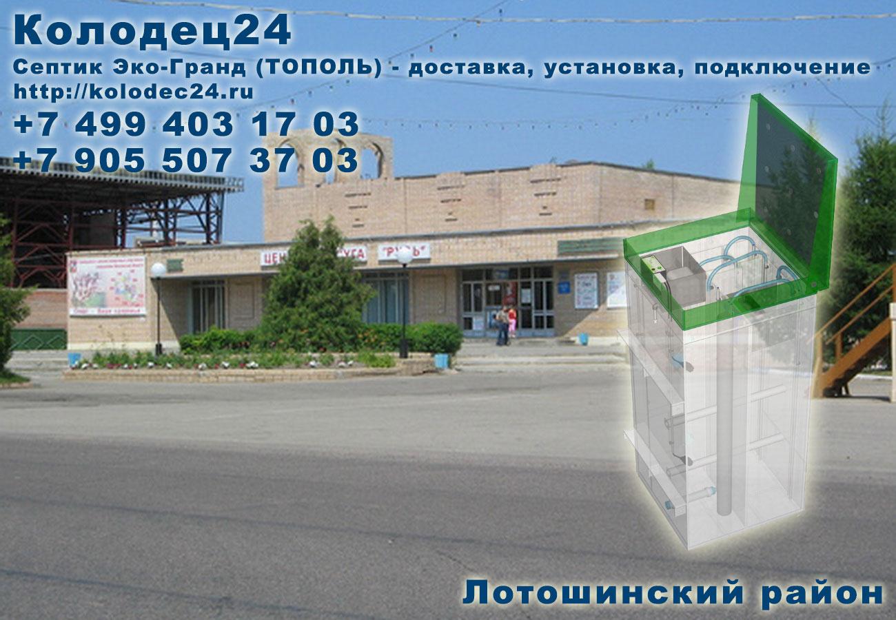 Установка септик ЭКО-ГРАНД (ТОПОЛЬ) Лотошино Лотошинский район