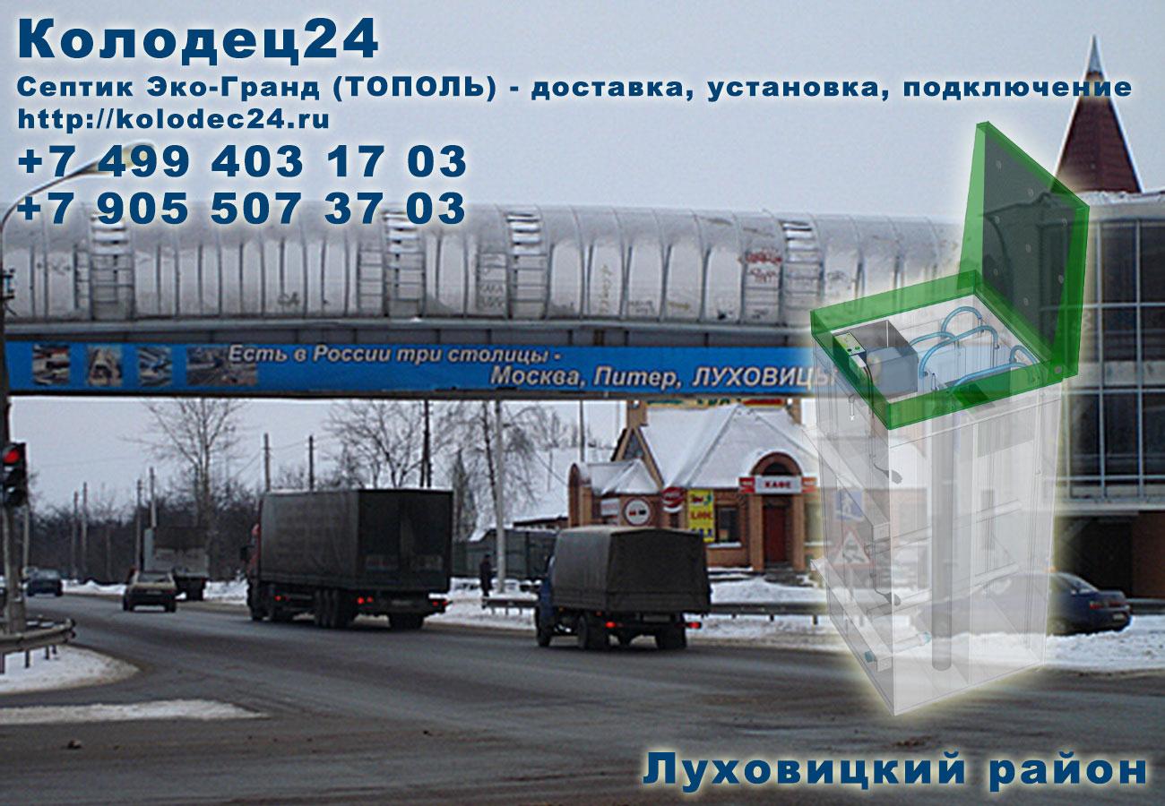 Установка септик ЭКО-ГРАНД (ТОПОЛЬ) Луховицы Луховицкий район