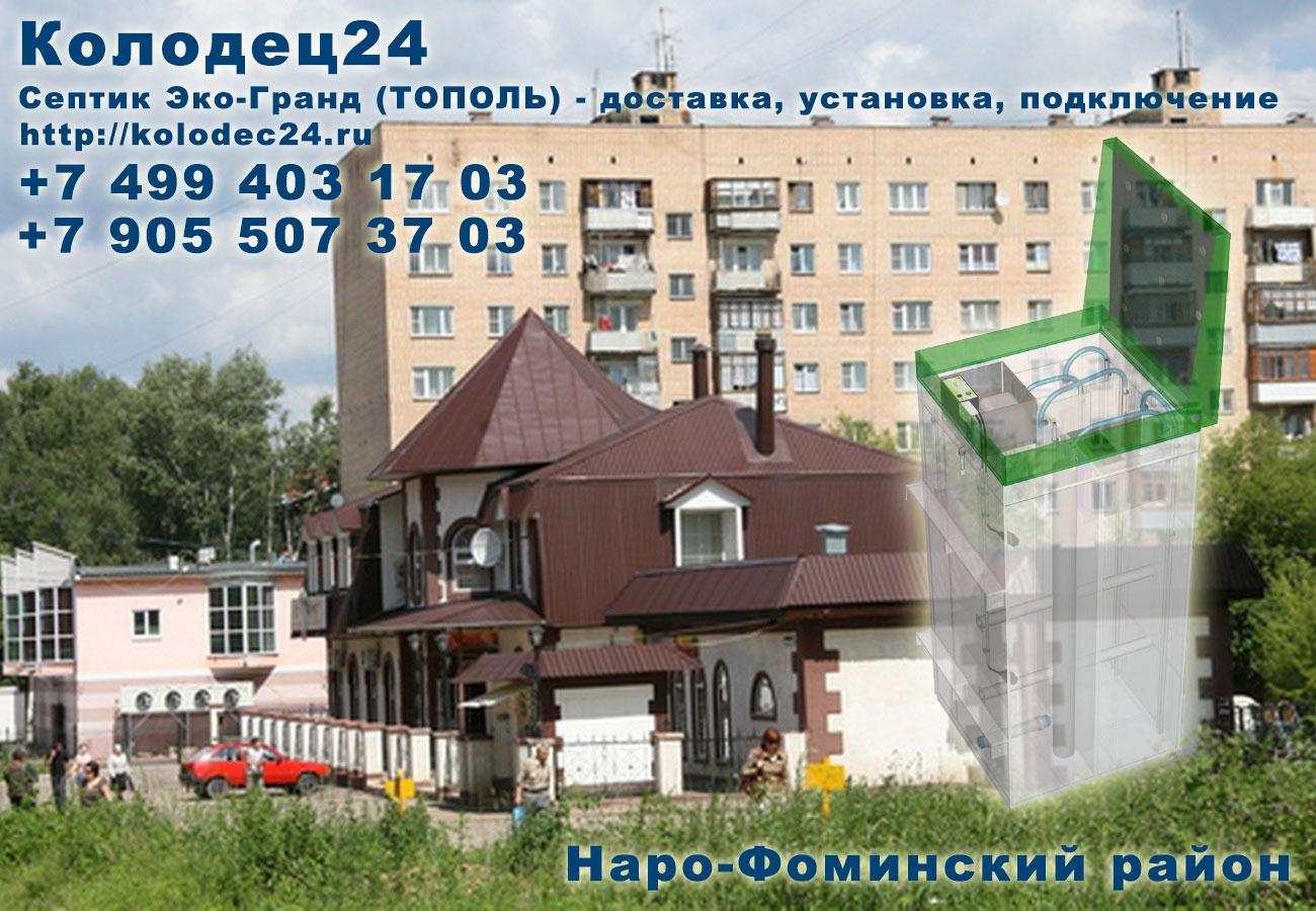 Установка септик ЭКО-ГРАНД (ТОПОЛЬ) Наро-Фоминск Наро-Фоминский район
