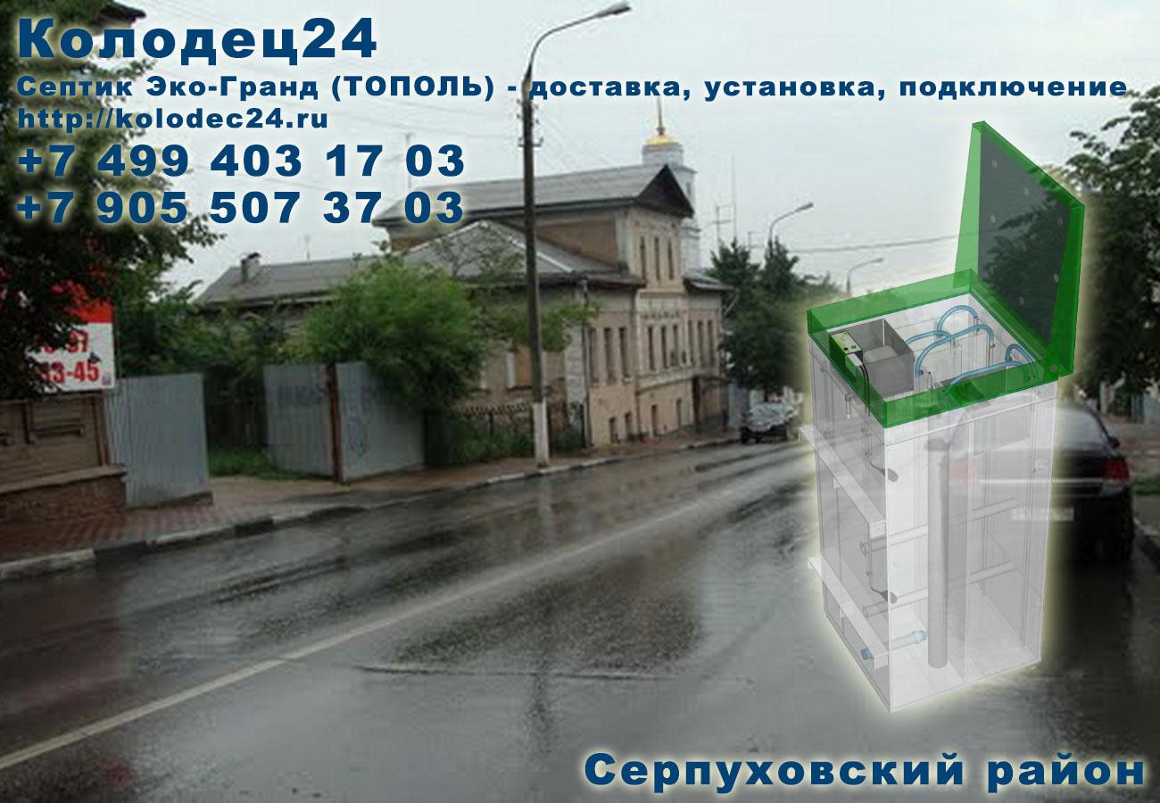 Установка септик ЭКО-ГРАНД (ТОПОЛЬ) Серпухов Серпуховский район
