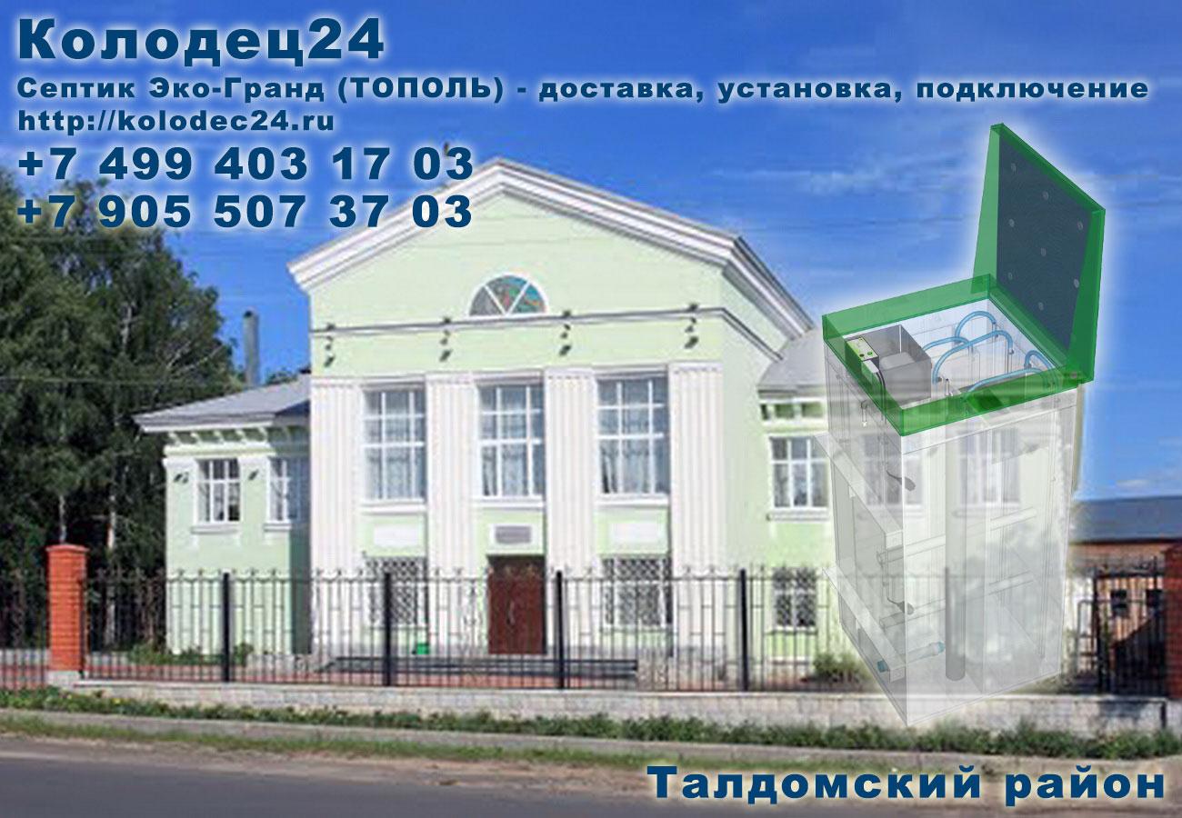 Установка септик ЭКО-ГРАНД (ТОПОЛЬ) Талдом Талдомский район