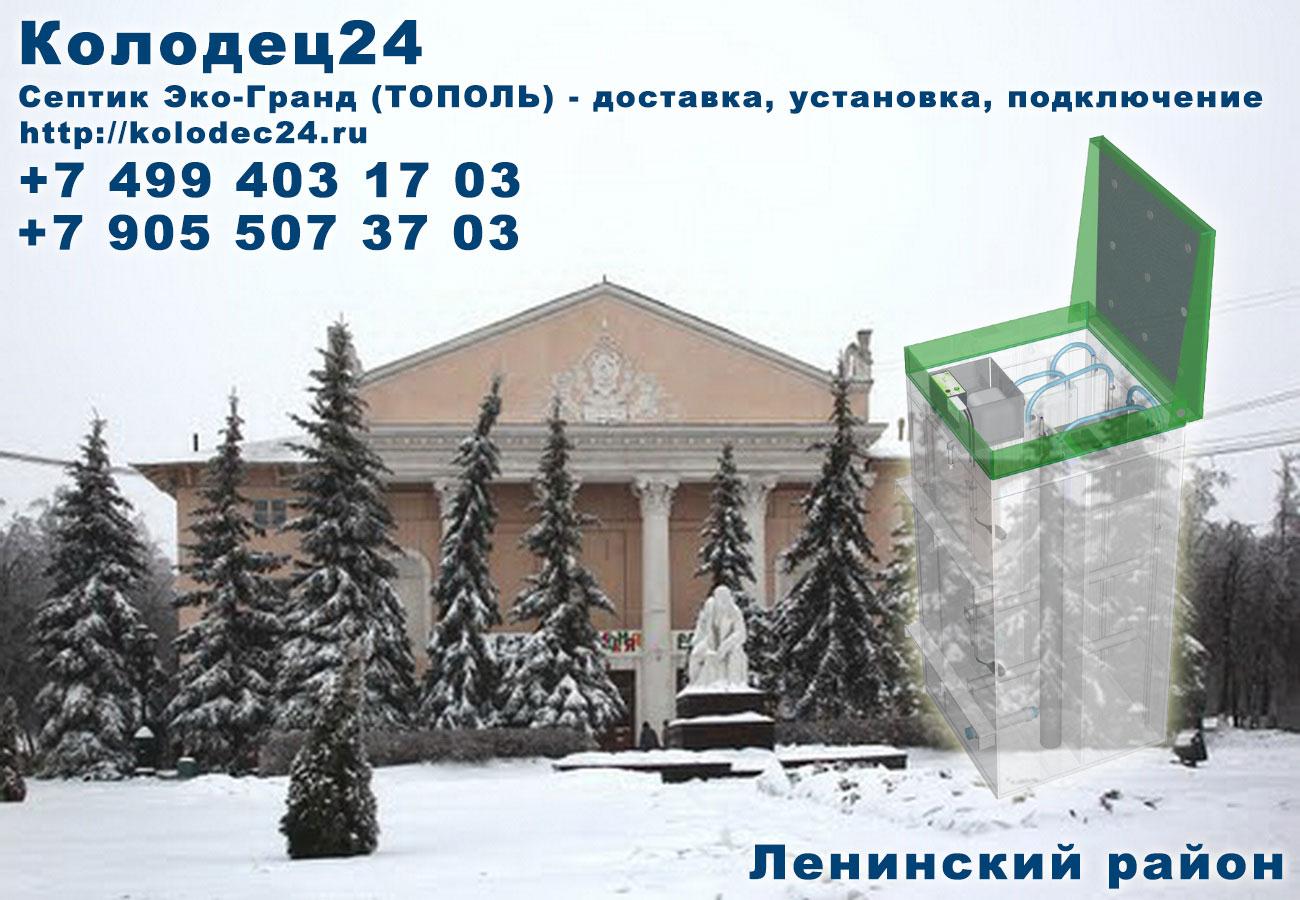 Установка септик ЭКО-ГРАНД (ТОПОЛЬ) Видное Ленинский район